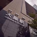 Станция Осака
