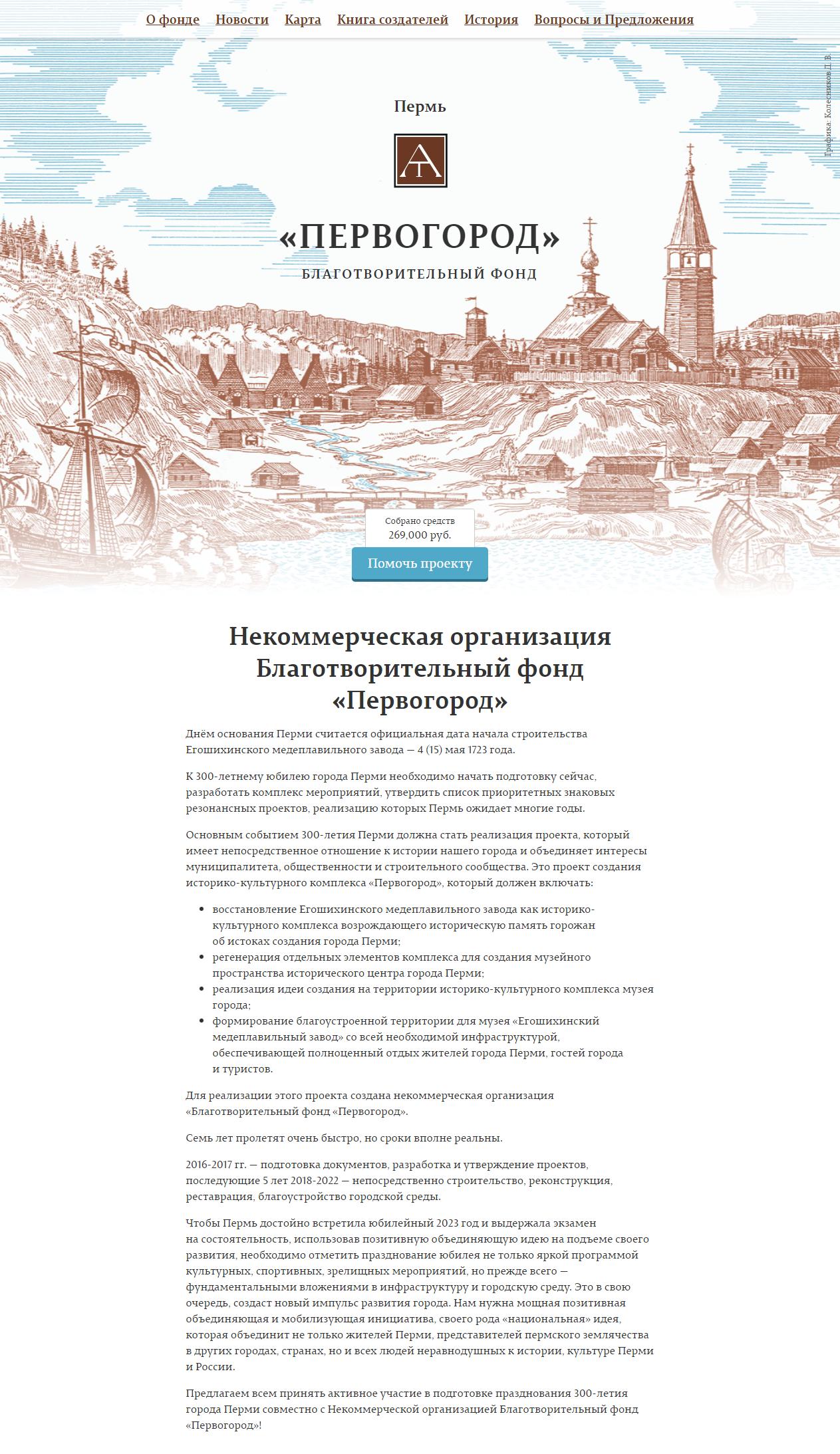 Создание сайта фонда «Первогород»
