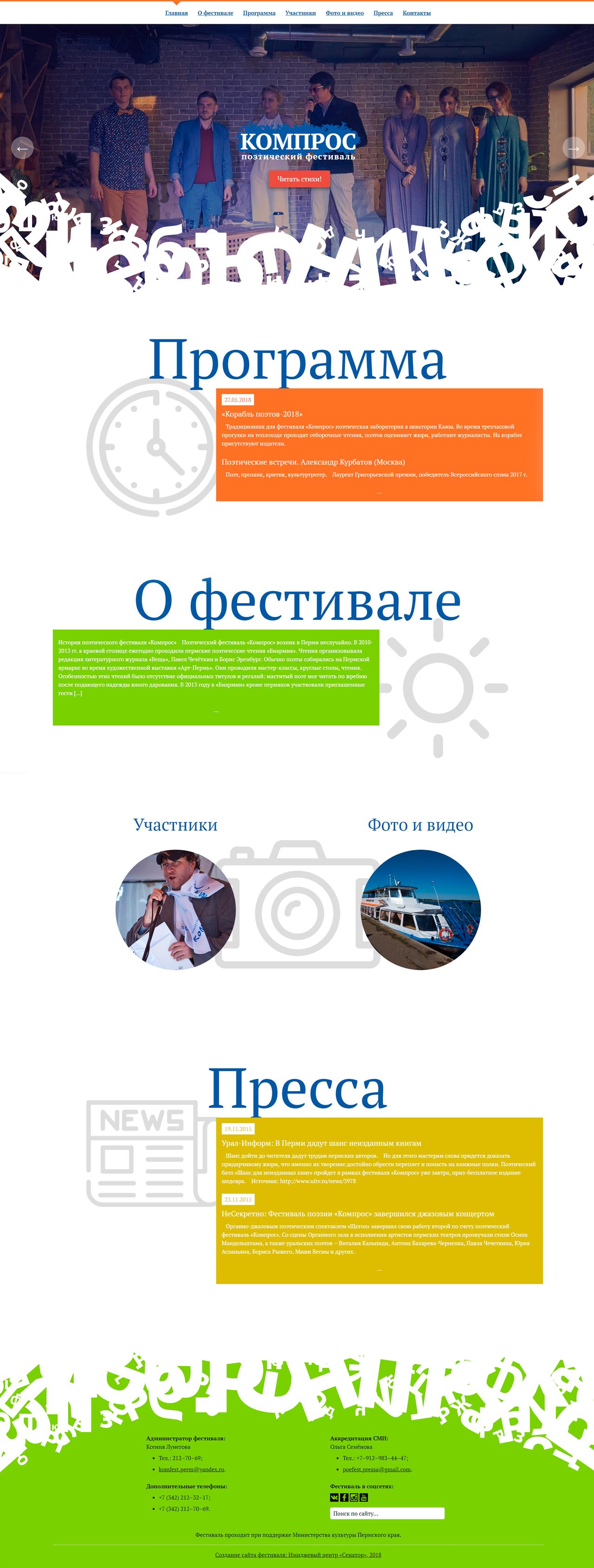 Вторая версия сайта фестиваля Компрос