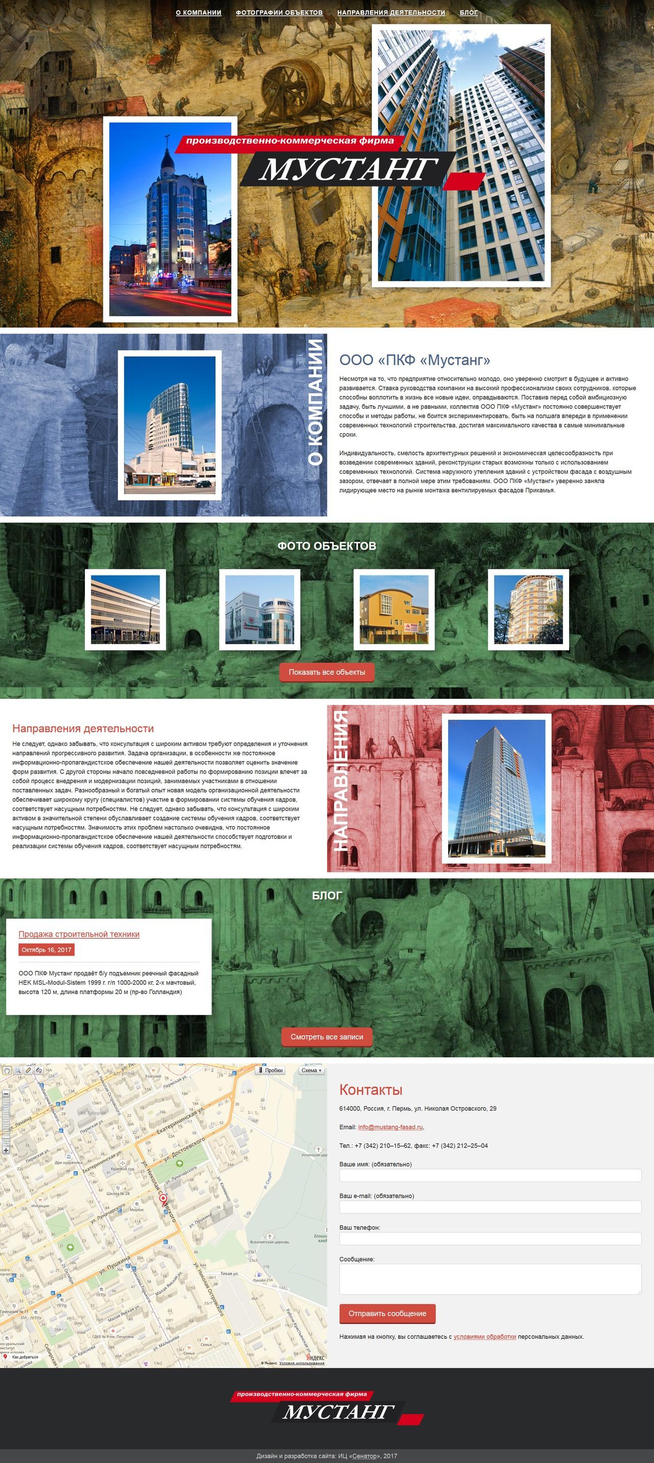 Сайт для строительный компании Мустанг
