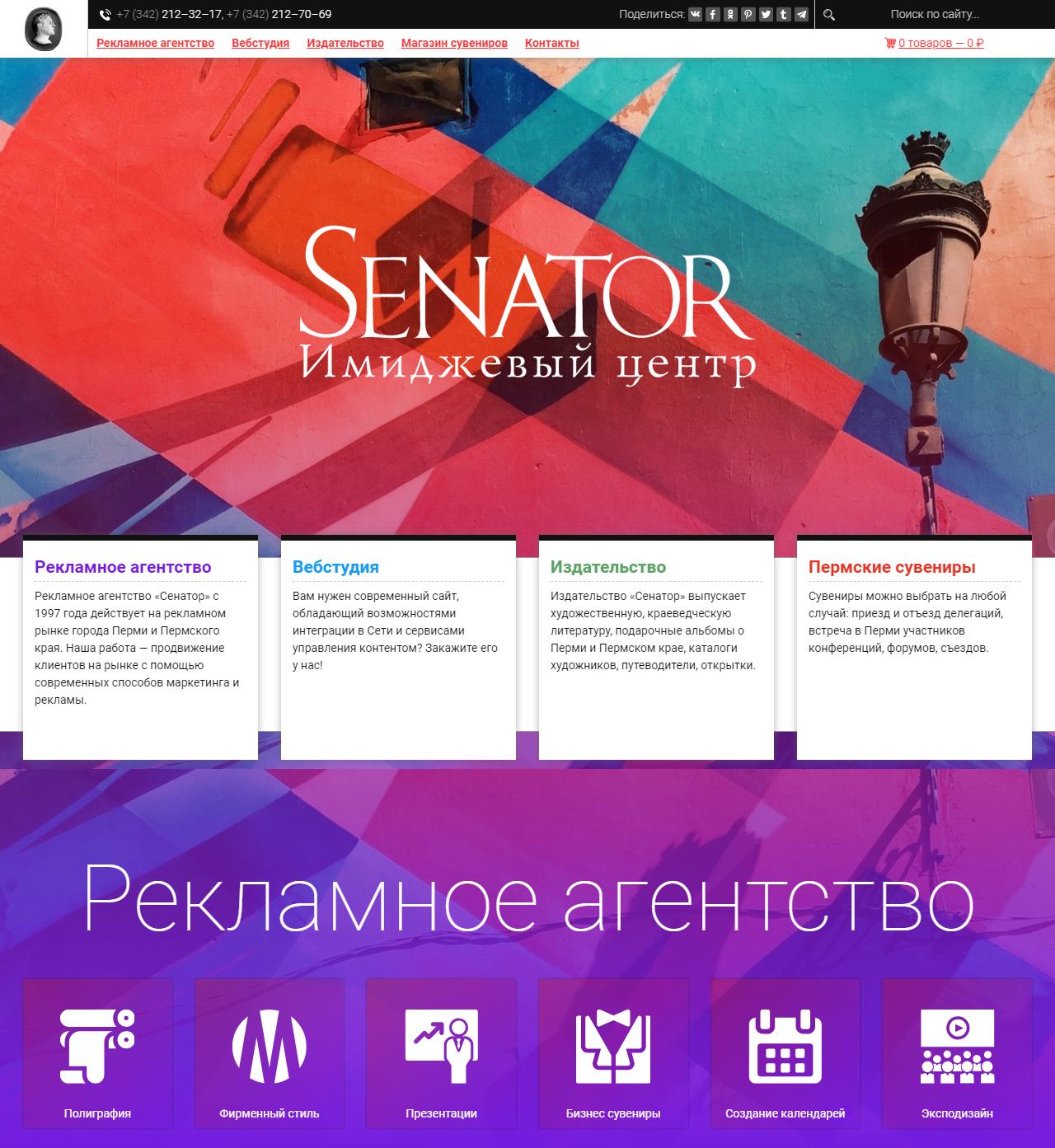 Сайт рекламного агентства «Сенатор»