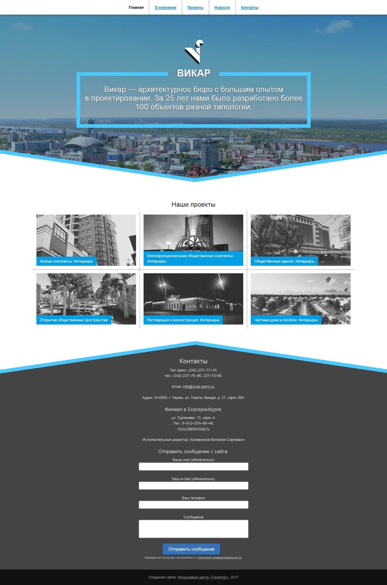 Сайт архитектурного бюро «Викар»